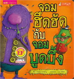จอมฮึดฮัด กับ จอมบูดบึ้ง (หนังสือพูดได้ใช้ร่วมกับปากกา MIS Talking Pen 2 ภาษา อังกฤษ-ไทย)