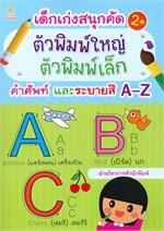 เด็กเก่งสนุกคัด ตัวพิมพ์ใหญ่ ตัวพิมพ์ คำศัพท์ และระบายสี A-Z