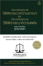 ประมวลกฎหมายวิธีพิจารณาความอาญาและประมวลวิธีพิจารณาความแพ่ง พร้อมหัวข้อทุกมาตราฉบับสมบูรณ์ (ปกแข็ง)