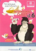 โจทย์คณิตคิดกล้วยๆ คณิตศาสตร์ O-NET ป.6
