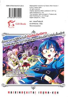 อิรุมะคุง ผจญในแดนปีศาจ! เล่ม 1 (Mg)