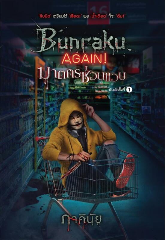 BUNRAKU AGAIN ฆาตกรซ่อนแอบ