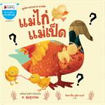 แม่ไก่แม่เป็ด นิทาน 3 ภาษา (Big Book ปกแข็ง)