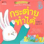 กระต่ายทำได้ ชุด พลิกมุมใหม่ชนะใจตนเอง รู้จักหน้าที่และการพึ่งพาตนเอง