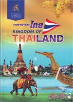 ราชอาณาจักรไทย KINGDOM OF THAILAND