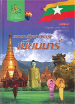 สาธารณรัฐเมียนมาร์ REPUBLIC OF THE UNION OF MYANMAR