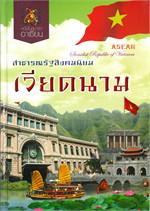 สาธารณรัฐสังคมนิยมเวียดนาม SOCIALIST REPUBLIC OF VIETNAM