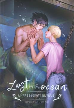LOST IN THE OCEAN มหัศจรรย์รักต่างเผ่าพันธุ์