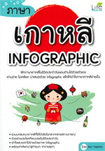 ภาษาเกาหลี INFOGRAPHIC