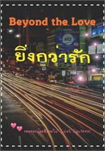 Beyond the Love ยิ่งกว่ารัก