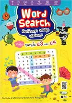 Word Search ศัพท์ซ่อนหา พาสนุก เก่งอังกฤษ สำหรับคุณหนูขั้น ป.3 และ ป.4