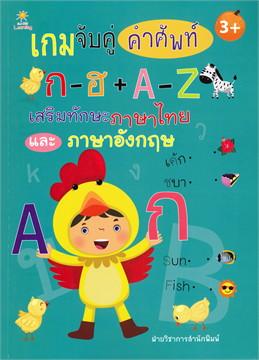 เกมจับคู่คำศัพท์ ก-ฮ + A-Z เสริมทักษะภาษาไทย และ ภาษาอังกฤษ (3+)