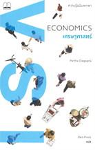 เศรษฐศาสตร์ ECONOMICS : ความรู้ฉบับพกพา