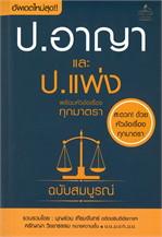 ประมวลกฎหมายอาญา และประมวลกฎหมายแพ่งและพาณิชย์ พร้อมหัวข้อเรื่องทุกมาตราฉบับสมบูรณ์