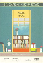 ร้านหนังสือเลขที่ 84 ถนนแชริงครอสส์