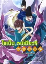 โชเน็น อนเมียวจิ จอมเวทปราบมาร เล่ม 14