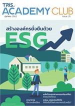 TRIS Academy Club Magazine : Issue 25 ตุลาคม 2562 (ฟรี)
