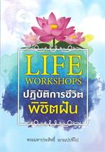 LIFE WORKSHOPS ปฏิบัติการชีวิตพิชิตฝัน