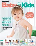 AMARIN BABY & KIDS ฉบับที่ 162 (ธันวาคม 2562-มกราคม 2563)
