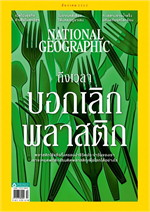 NATIONAL GEOGRAPHIC ฉบับที่ 221 (ธันวาคม 2562)