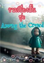 รวมเรื่องสั้น ชุด AMONG THE CROWD (ฟรี)