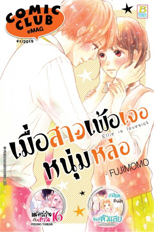 COMIC CLUB eMag เล่ม 41