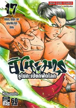 ฮิโนะมารุ ซูโม่กะเปี๊ยกฟัดโลก เล่ม 17