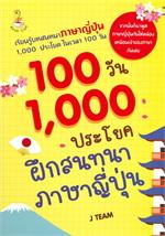 100 วัน 1,000 ประโยคฝึกสนทนาภาษาญี่ปุ่น