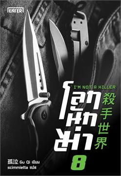 โลกนักฆ่า เล่ม 8 I'M NOT A KILLER