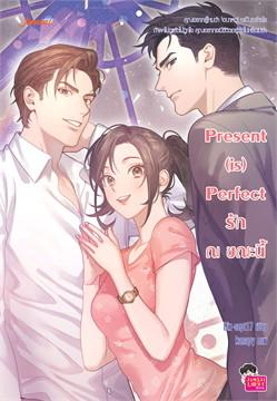 Present (is) Perfect รัก ณ ขณะนี้