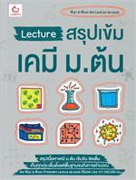 Lecture สรุปเข้มเคมี ม.ต้น