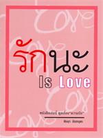 รักนะ Is Love