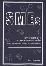 SMEs การจัดการธุรกิจขนาดกลางและขนาดเล็ก Small and Medium Enterprise Management