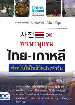 พจนานุกรม ไทย-เกาหลี สำหรับใช้ในชีวิตประจำวัน