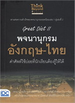 Great Dict เล่ม 2 พจนานุกรม อังกฤษ-ไทย คำศัพท์ใช่บ่อยที่นักเรียนต้องรู้ให้ได้