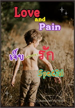 Love and Pain เจ็บ-เพราะ-รัก Special (ฟรี)