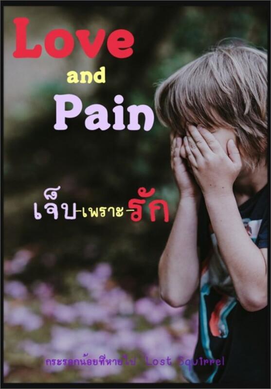 Love and Pain เจ็บ-เพราะ-รัก