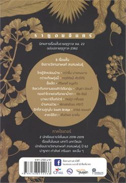 ราหูอมจันทร์ Vol.22 ทองคำแห่งเทือกเขาน้ำตา