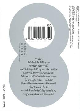 โมบิลสูทกันดั้มวิง เล่ม 8 ตอน แรพโซดี้แห่งความเหงา (บทกลาง)