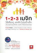 1-2-3 เมจิก วิธีเลี้ยงลูก และฝึกวินัยเด็กเล็ก ปรับพฤติกรรมเด็กดื้อ เอาแต่ใจ ให้เชื่อฟังและมีวินัย