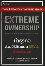 EXTREME OWNERSHIP นำธุรกิจด้วยวิธีคิดแบบ SEAL นำแล้วต้องชนะ