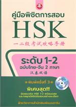 คู่มือพิชิตการสอบ HSK ระดับ 1-2 ฉบับไทย-จีน 2 ภาษา (พร้อม CD ข้อสอบการฟัง)