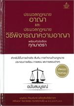ประมวลกฎหมายอาญาและประมวลกฎหมายวิธีพิจารณาความอาญา พร้อมหัวข้อเรื่องทุกมาตรา (ปกแข็ง)