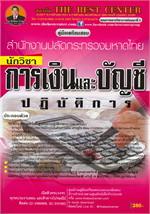 คู่มือเตรียมสอบสำนักงานปลัดกระทรวงมหาดไทย นักวิชาการเงินและบัญชีปฏิบัติการ