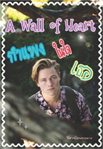 A Wall of Heart กำแพงในใจเธอ