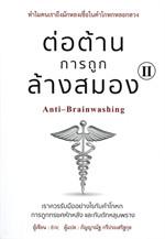 ต่อต้านการถูกล้างสมอง Anti-Brainwashing เล่ม 2