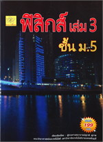 ฟิสิกส์ ชั้น ม.5 เล่ม 3