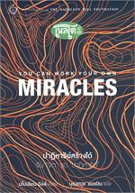 """ปาฏิหาริย์สร้างได้ : จับ """"จิต"""" จุด """"ปาฏิหารย์"""" YOU CAN WORK YOUR OWN MIRACLES"""