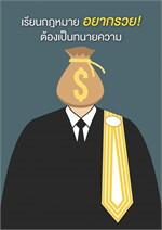 เรียนกฎหมาย อยากรวย ต้องเป็นทนายความ