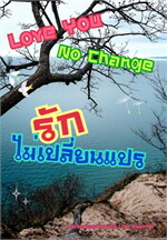 Love You No Change รักไม่เปลี่ยนแปร